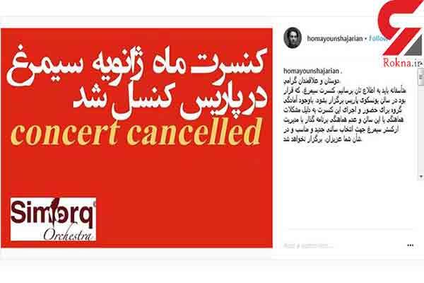 کنسرت همایون شجریان در پاریس هم لغو شد!