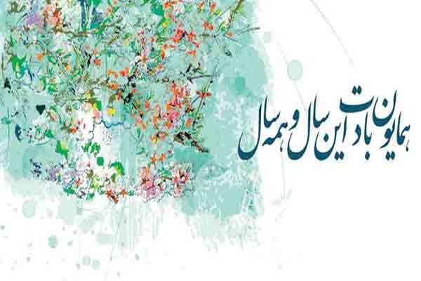 جشن عید نوروز | جشن باستانی ایرانیان