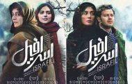 فیلم اسرافیل در جشنواره بین المللی موسیقی فیلم فرانسه