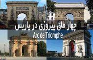 آیا می دانید که چهار طاق پیروزی در پاریس وجود دارد؟ | Arcs de Triomphe
