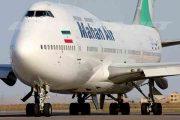 تحریم ایران ؛ ماهان 'مجبور به لغو پروازهای پاریس شده است'