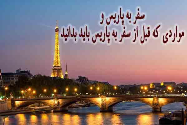 مواردی که قبل از سفر به پاریس باید بدانید