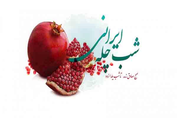شب یلدا | آداب و رسوم شب یلدا | آداب و رسوم ایرانیان | Shab-e-Yalda